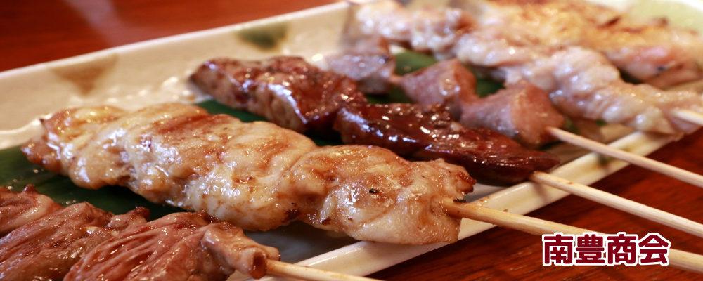 業務用焼き鳥の国産鶏肉仕入れ卸の通販専門ショップ
